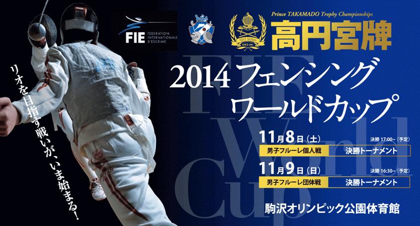 Prince-Takamoado-Trophy2014